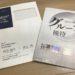 【オオサンショウウオ】オリックスの株主優待カタログが到着しました【存在感やば】